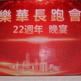 2019 樂華長跑會-二十二週年會慶